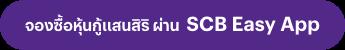 จองซื้อหุ้นกู้แสนสิริ ผ่าน SCB Easy App