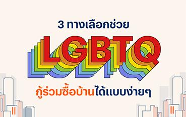 3 ทางเลือกช่วย LGBTQ กู้ร่วมซื้อบ้านได้แบบง่ายๆ