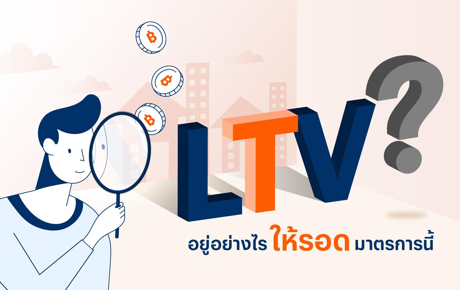 LTV คืออะไร ทําความรู้จักมาตรการ LTV ก่อนเตรียมตัวกู้ซื้อบ้าน