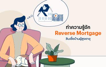 ทำความรู้จัก dReverse Mortgage สินเชื่อบ้านผู้สูงอายุ
