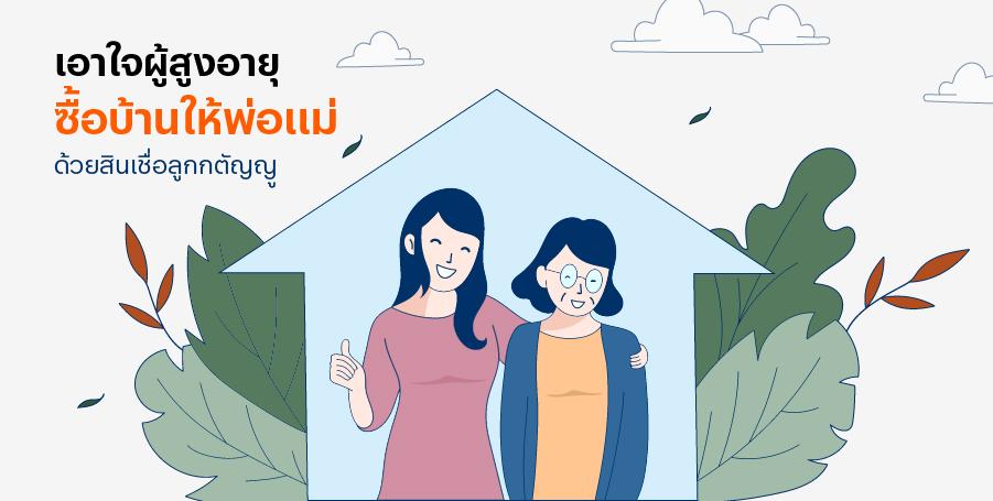 เอาใจผู้สูงอายุ ซื้อบ้านให้พ่อแม่ ด้วยสินเชื่อลูกกตัญญู