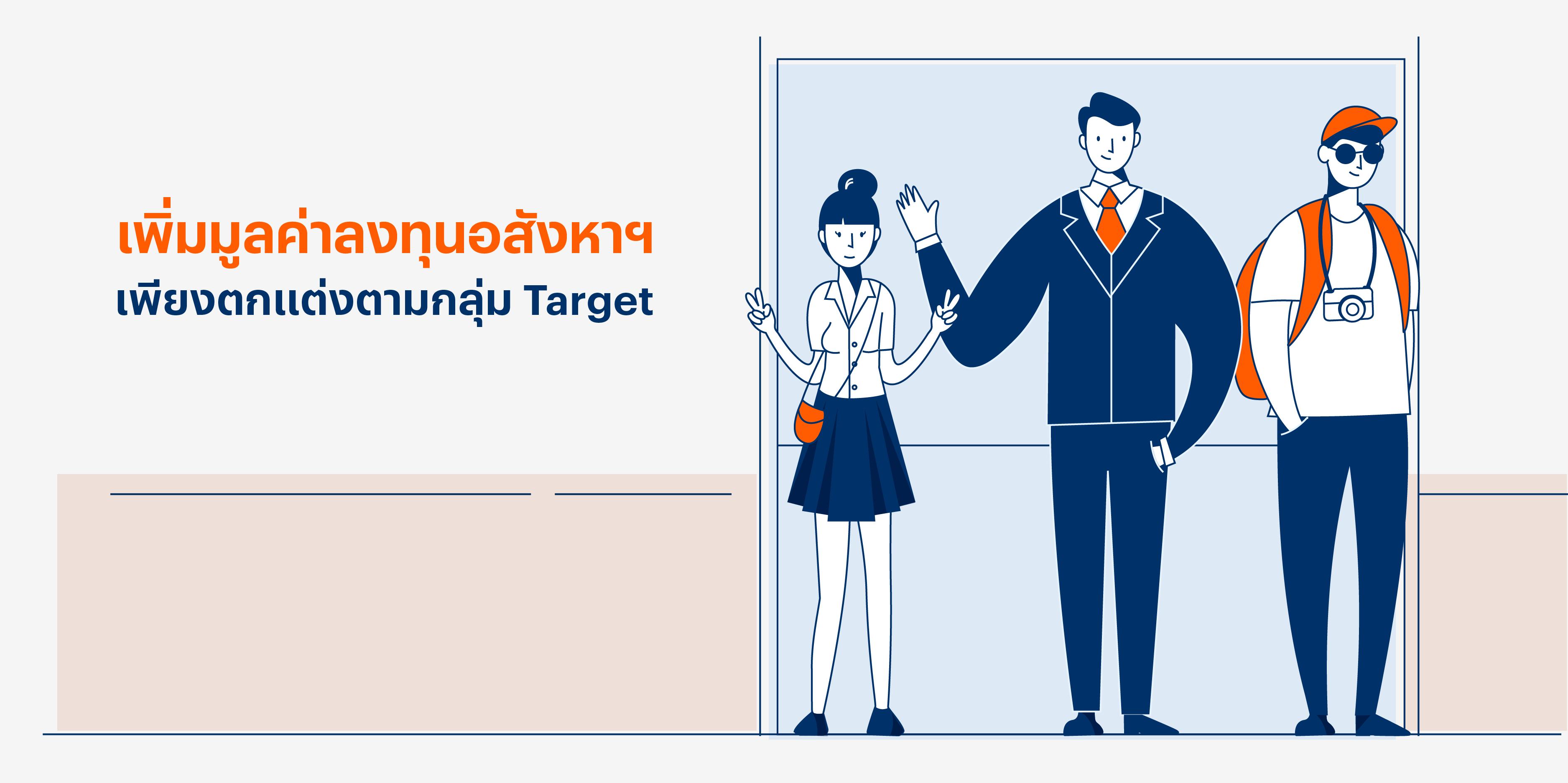 เพิ่มมูลค่าลงทุนอสังหาฯ เพียงตกแต่งคอนโดให้เช่าให้โดนใจกลุ่ม Target