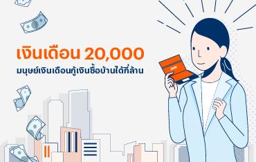 เงินเดือน 20,000 มนุษย์เงินเดือนกู้เงินซื้อบ้านได้กี่ล้าน